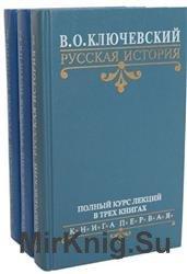 Русская история. Полный курс лекций. В 3-х томах