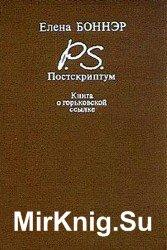 Постскриптум. Книга о горьковской ссылке (Аудиокнига)