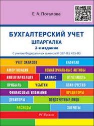 Бухгалтерский учет. Шпаргалка. 2-е издание