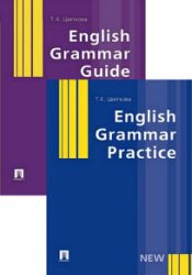 English Grammar. Серия из 2 книг