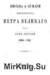 Письма и бумаги императора Петра Великого. В 13-ти томах