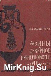 Афины и Северное Причерноморье в VI—II вв. до н. э.