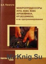Микропроцессоры Intel 8080, 8085 (КР580ВМ80А, КР1821ВМ85А) и их программиро ...