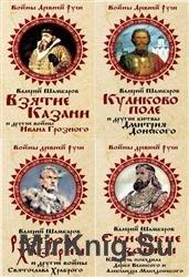Войны Древней Руси. Сборник (5 книг)