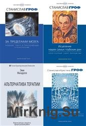 Трансперсональная психология. Сборник (4 книги)