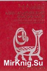 Александрийский Физиолог. Зоологическая мистерия