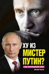Ху из мистер Путин? Будни информационной войны