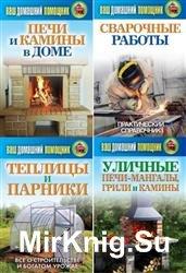 Ваш домашний помощник. Сборник (5 книг)