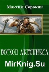 Восход Акроникса