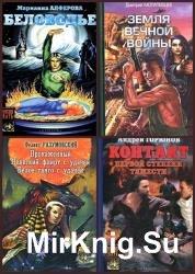 Современная фантастическая авантюра (20 книг)