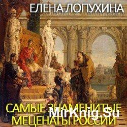 Самые знаменитые меценаты России (Аудиокнига)