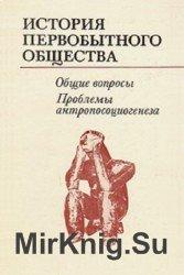 История первобытного общества. Общие вопросы. Проблемы антропосоциогенеза