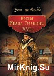 Время Ивана Грозного. XVI век
