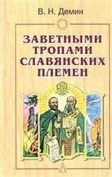 Заветными тропами славянских племен