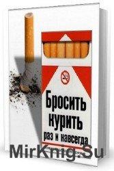 Бросить курить раз и навсегда