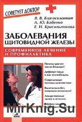 Заболевания щитовидной железы. Современное лечение и профилактика