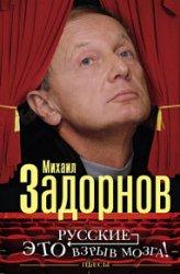 Русские – это взрыв мозга!
