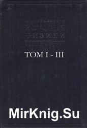 История физики. В 3-х томах