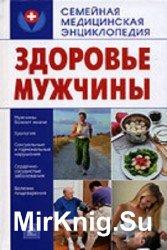 Здоровье мужчины. Семейная медицинская энциклопедия