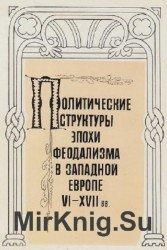 Политические структуры эпохи феодализма в Западной Европе VI—XVII вв.