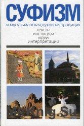 Суфизм и мусульманская духовная традиция. Тексты, институты, идеи и интерпр ...