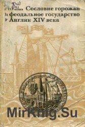 Сословие горожан и феодальное государство в Англии XIV века