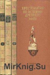 Хрестоматия по истории древнего мира. Том I-III