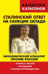 Сталинский ответ на санкции Запада. Экономический блицкриг против России. Х ...