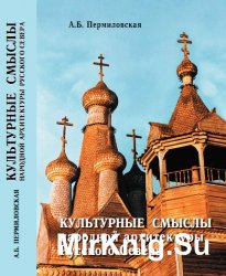 Культурные смыслы народной архитектуры Русского Севера