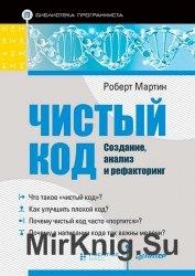Чистый код. Создание, анализ и рефакторинг (2013)