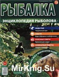 Рыбалка. Энциклопедия рыболова №-73. Чешуйчатый карп