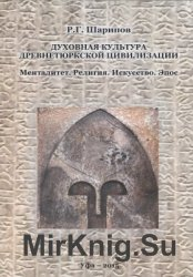 Духовная культура древнетюркской цивилизации: Менталитет. Религия. Искусств ...