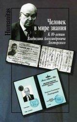 Человек в мире знания. К 80-летию Владислава Александровича Лекторского