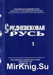Средневековая Русь. Вып.1