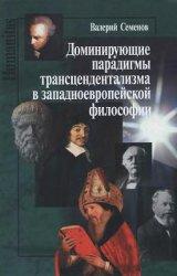 Доминирующие парадигмы трансцендентализма в западноевропейской философии