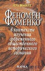"""""""Феномен Фоменко"""" в контексте изучения современного общественного историч ..."""