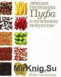 Кухня: Лекции господина Пуфа, доктора энциклопедии и других наук о кухонном ...