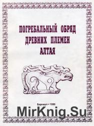 Погребальный обряд древних племен Алтая