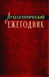 Археографический ежегодник за 1984 год