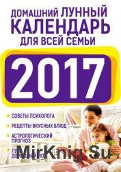 Новый календарь на 2017 год поможет вам распланировать наступающий год таки ...