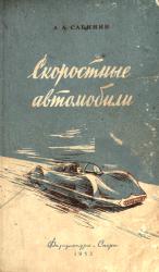 Скоростные автомобили