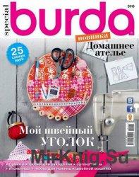 Burda Special №5 2016 Домашнее ателье