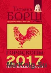 Гороскопы на 2017 год Огненного петуха