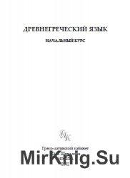 Древнегреческий язык: начальный курс. В 2-х частях