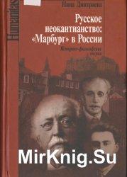 Русское неокантианство : «Марбург» в России