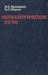 Металлургические печи