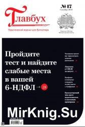 Главбух №17 2016 г.