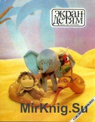 """Архив журнала """"Экран детям"""" за 1981-1991 годы (52 номера)"""