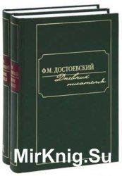 Дневник писателя в 2-х томах