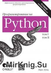 Программирование на Python, 4-е издание в 2-х томах